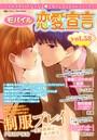 モバイル恋愛宣言 Vol.58