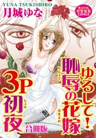 ゆるして!恥辱の花嫁3P初夜【合冊版】