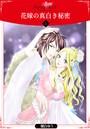 花嫁の真白き秘密 4