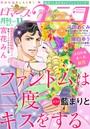 ロマンス・ユニコ vol.11