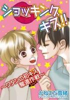 ショッキング キス!!〜ワタシの初キス奪還作戦〜