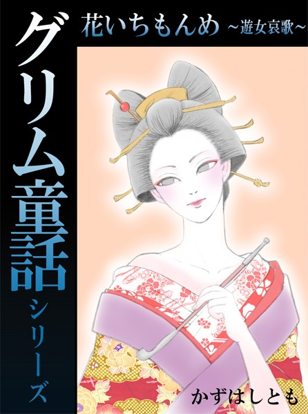 グリム童話シリーズ 花いちもんめ〜遊女哀歌〜