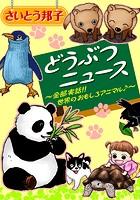どうぶつニュース〜全部実話!!世界のおもしろアニマル♪〜(単話)