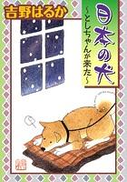 日本の犬〜としちゃんが来た〜