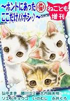 ねことも増刊〜ホントにあった(猫)ここだけバナシ♪〜(単話)