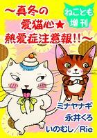 ねことも増刊〜真冬の愛猫心★熱愛症注意報!!〜