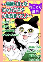 ねことも増刊〜特盛り!!っなにゃんこネタいただきマス♪〜(単話)