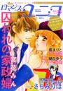 ロマンス・ユニコ vol.13