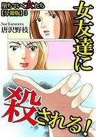 堕ちていく女たち【分冊版】 3