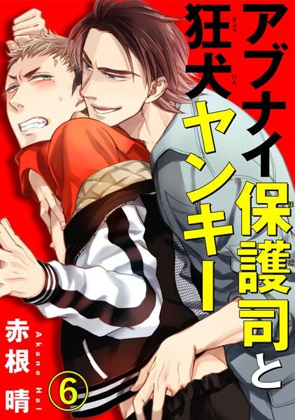 【ヤンキー・不良 BL漫画】アブナイ保護司と狂犬ヤンキー(単話)