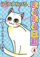 まろまろ日和〜うぐいすさんちのネコ事情〜 4