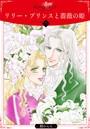 リリー・プリンスと薔薇の姫 5