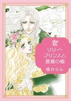 リリー・プリンスと薔薇の姫【単行本版】