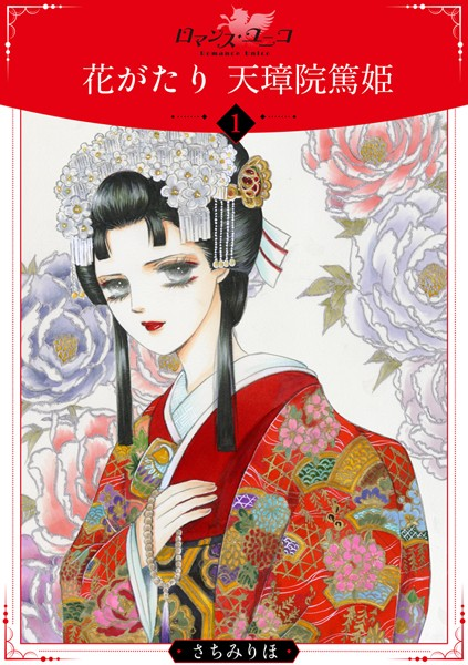 花がたり 天璋院篤姫 1