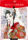 花がたり 天璋院篤姫 2