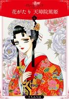 花がたり 天璋院篤姫(単話)