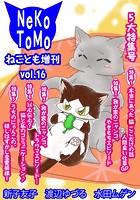 ねことも増刊 vol.16