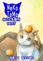 ねことも増刊 vol.17