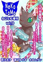 ねことも増刊 vol.18