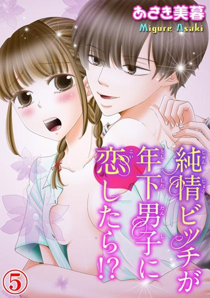 【ラブコメ TL漫画】純情ビッチが年下男子に恋したら!?(単話)