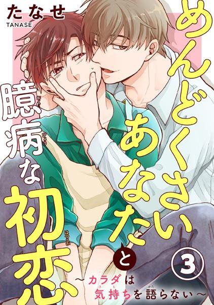 【恋愛 BL漫画】めんどくさいあなたと臆病な初恋〜カラダは気持ちを語らない〜(単話)