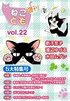 ねことも増刊 vol.22