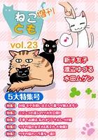 ねことも増刊 vol.23