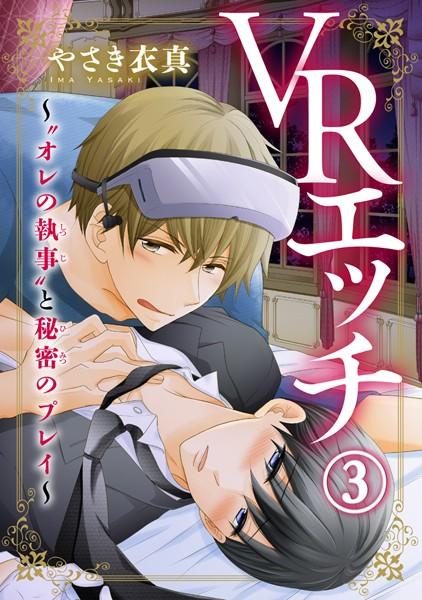 VRエッチ〜'オレの執事'と秘密のプレイ〜 3