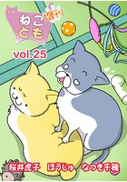 ねことも増刊 vol.25