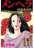 堕ちていく女たち【分冊版】 メンヘラは血を好む〜リスカだけでは物足りない〜 20