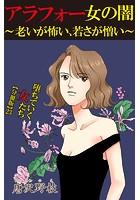 堕ちていく女たち【分冊版】 アラフォー女の闇〜老いが怖い、若さが憎い〜 23