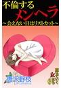 堕ちていく女たち 不倫するメンヘラ〜会えない日はリストカット〜 6