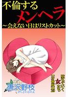 堕ちていく女たち【分冊版】 不倫するメンヘラ〜会えない日はリストカット〜 25