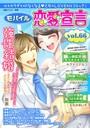モバイル恋愛宣言 vol.66