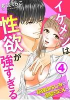 イケメンは性欲が強すぎる〜屈強幼なじみの溺愛SEX〜 4