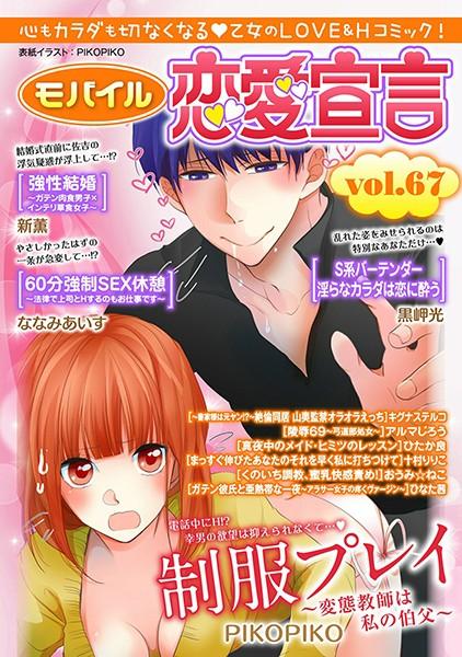 【エロ漫画】モバイル恋愛宣言vol.67