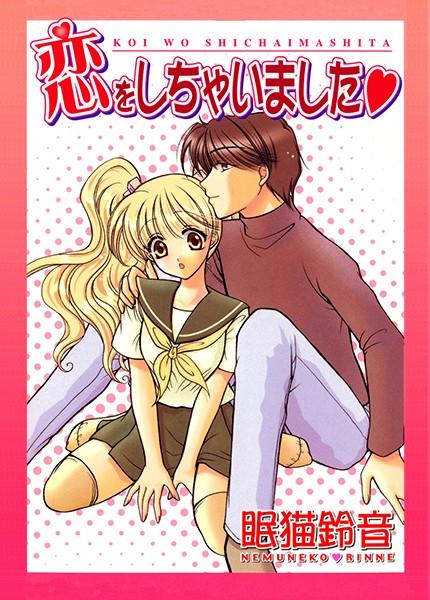 【コスプレ エロ漫画】恋をしちゃいました