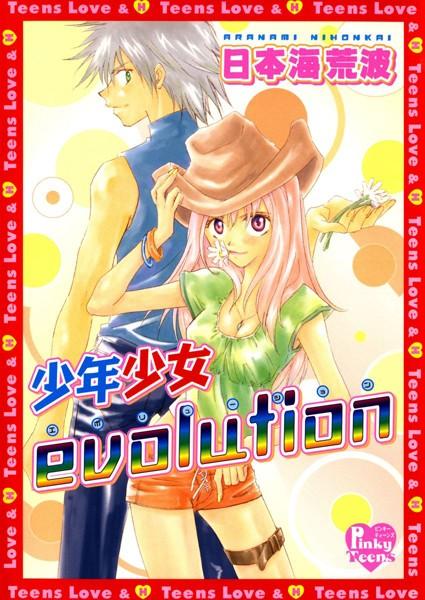 【恋愛 エロ漫画】少年少女evolution