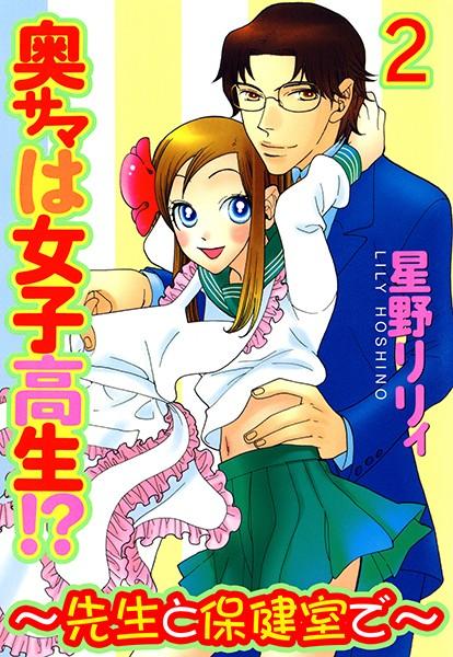 【学園もの エロ漫画】奥サマは女子高生!?〜先生と保健室で〜