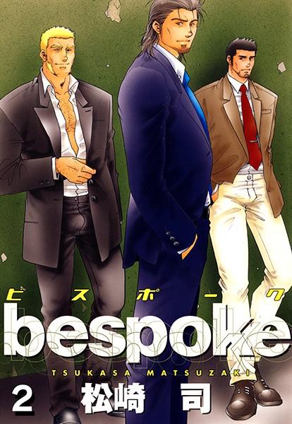 【スーツ BL漫画】ビスポーク
