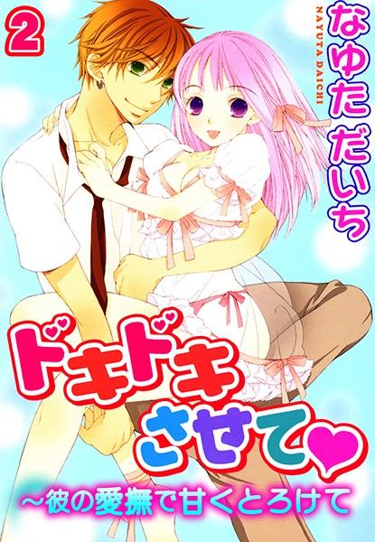 【恋愛 エロ漫画】ドキドキさせて〜彼の愛撫で甘くとろけて