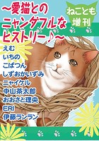 ねことも増刊〜愛猫とのニャンダフルなヒストリー♪〜(単話)