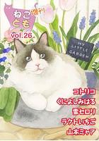 ねことも増刊 vol.26
