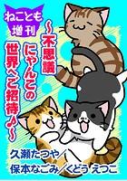 ねことも増刊〜不思議にゃんこの世界へご招待♪〜(単話)
