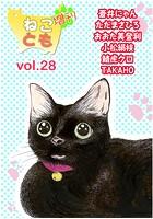 ねことも増刊 vol.28