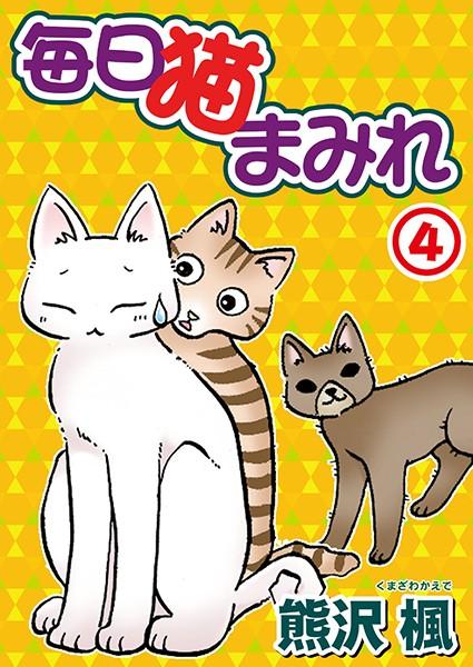 毎日猫まみれ(単話)