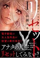 リセット【単行本版】〜囚われの全身整形〜