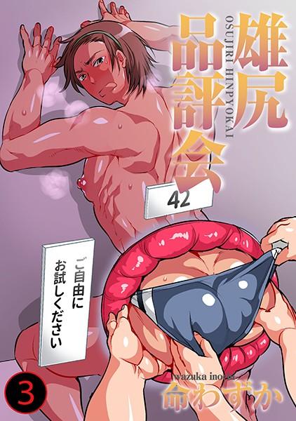雄尻品評会 3