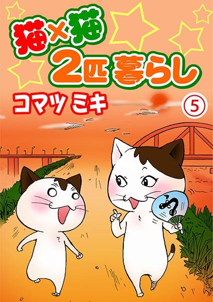 猫×猫 2匹暮らし(単話)