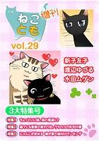 ねことも増刊 vol.29